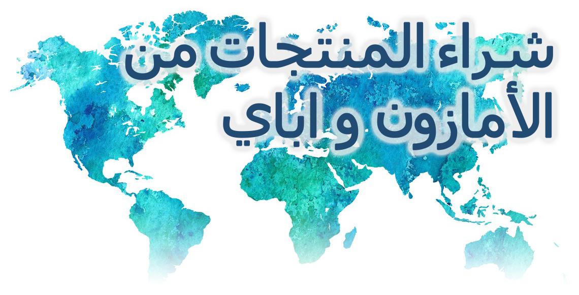 نشتري لك أي شيء من الأمازون، اباي، ايكيا، أبل، سيفورا و +١٠٠٠ ألف متجر موثوق بها من جميع أنحاء العالم. تسليمها في أي مكان في لبنان أو سورية.
