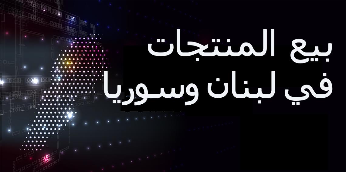 تسجل كبائع وابدأ في بيع منتجاتك في لبنان وسوريا مع سوق Ish7anli.