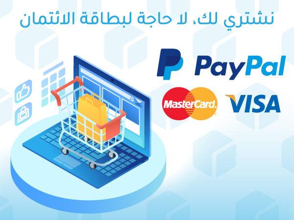 استخدام بطاقات الائتمان الخاصة بنا وحساب PayPal لشراء المنتجات والخدمات عبر الإنترنت. نحن نتعامل مع أي عملة ولدينا طرق آمنة للقيام بالأعمال بسلاسة.