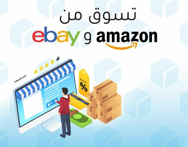 خدمات التسوق والتجارة: نحصل على أي منتج في العالم من مواقع موثوقة ونسلم في سوريا ولبنان. لا يوجد حد للمنتجات المتنوعة التي تحصل عليها.