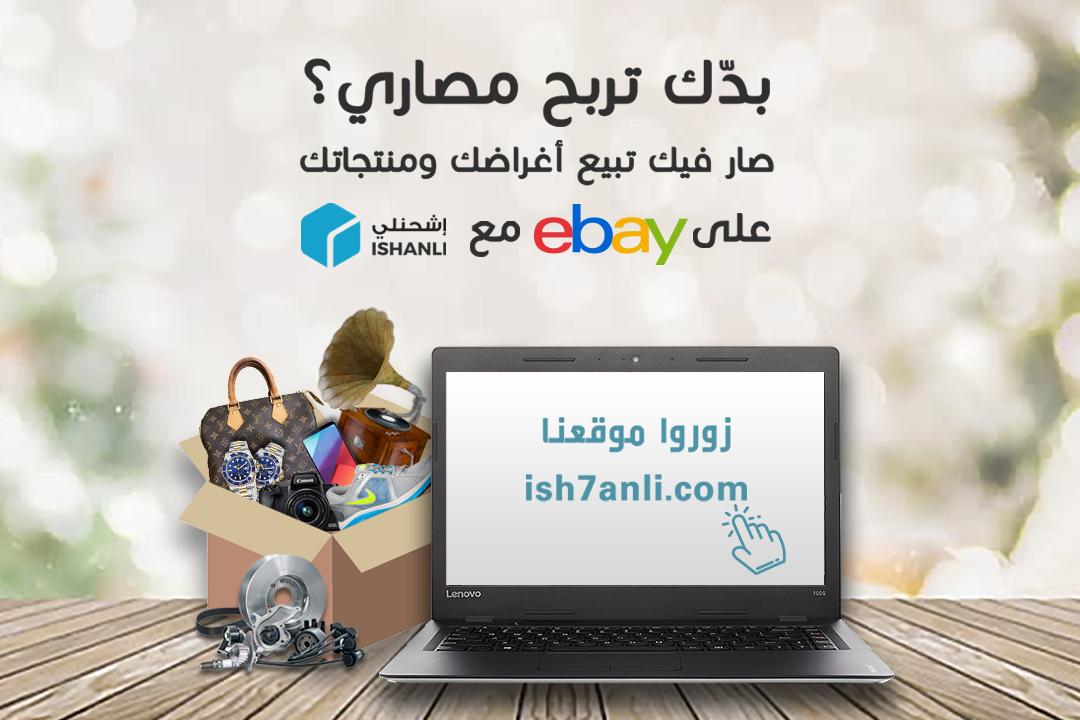 قم ببيع منتجاتك عبر الإنترنت واحصل على أموال جديدة مع iship إشحنلي